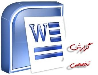 گزارش تخصصی علاقه مند نمودن دانش آموزان به درس زبان و ادبیات فارسی بوسیله آموزشهای دانش آموز محور و مدرسه با روش های خلاقانه