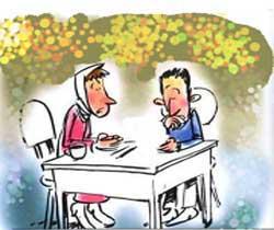 پرسشنامه نگرش ارتباط قبل از ازدواج در دانشجویان