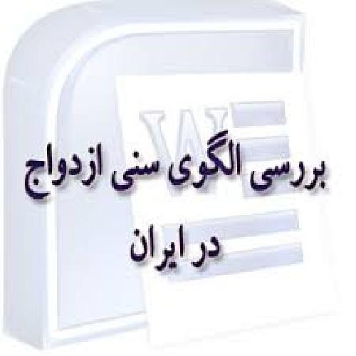 بررسی الگوی سنی ازدواج در ایران