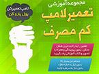 پکیج کامل آموزش تعمیر لامپ های کم مصرف