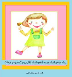 آموزش الفبای فارسی و انگلیسی به خردسالان
