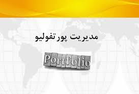 تحقیق جامع و کامل مدیریت پورتفولیو (پورتفوی)