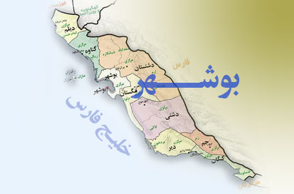 بررسی استان بوشهر