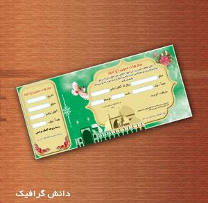 طرح لایه باز فیش کمک به هیئت و مسجد رنگی (طراحی شده با برنامه فتوشاپ)