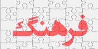 پاورپوینت بررسی فرهنگ در رفتار سازمانی