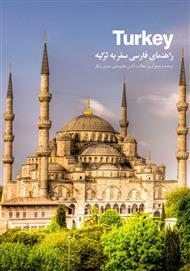 کتاب راهنمای فارسی سفر به ترکیه